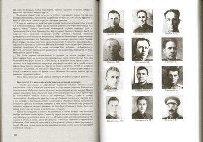 Страницы из книги «Однополчане»