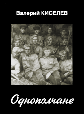 Книга «Однополчане»